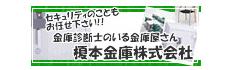 【榎本金庫株式会社】