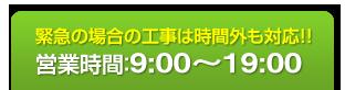 緊急の場合の工事は時間外も対応!!営業時間:9:00~19:00